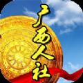 广西社保app官方
