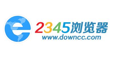 2345浏览器和360浏览器哪个更好用[多图]