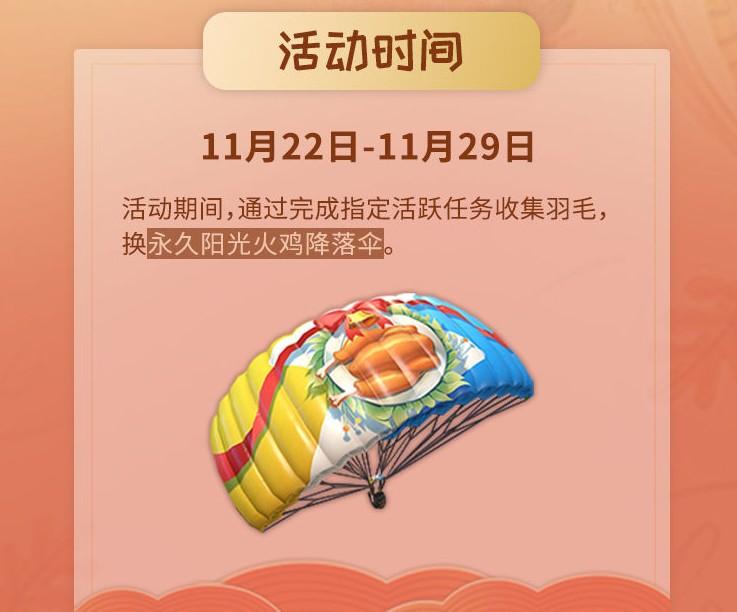 和平精英永久阳光火鸡降落伞怎么获得?永久阳光火鸡降落伞获取方法[图]