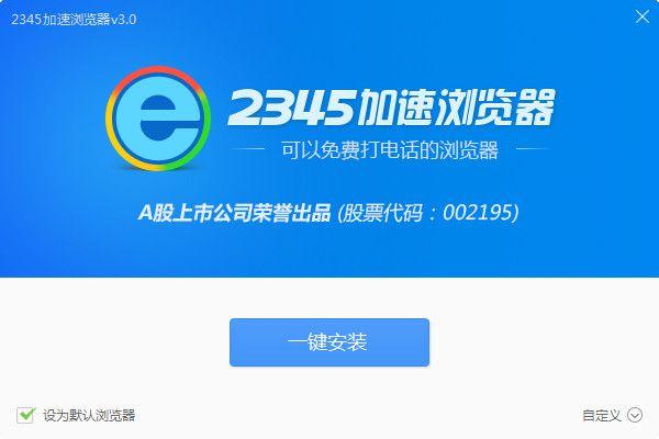 2345浏览器和360浏览器哪个更好用[多图]图片1