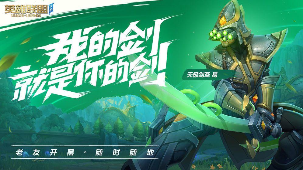 英雄联盟激斗峡谷泰国服最新版图2