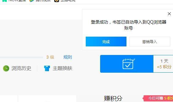 QQ浏览器搜索历史记录怎么恢复[多图]图片2