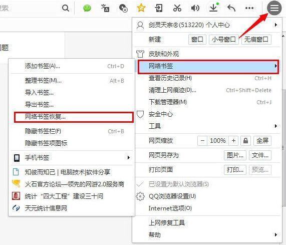 QQ浏览器搜索历史记录怎么恢复[多图]图片3