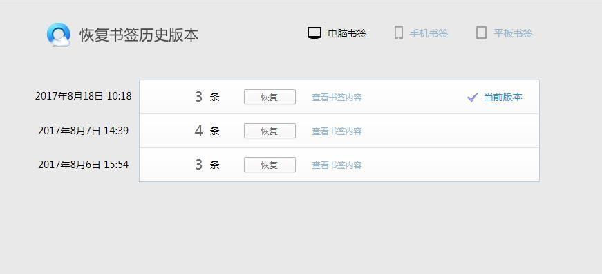 QQ浏览器搜索历史记录怎么恢复[多图]图片4