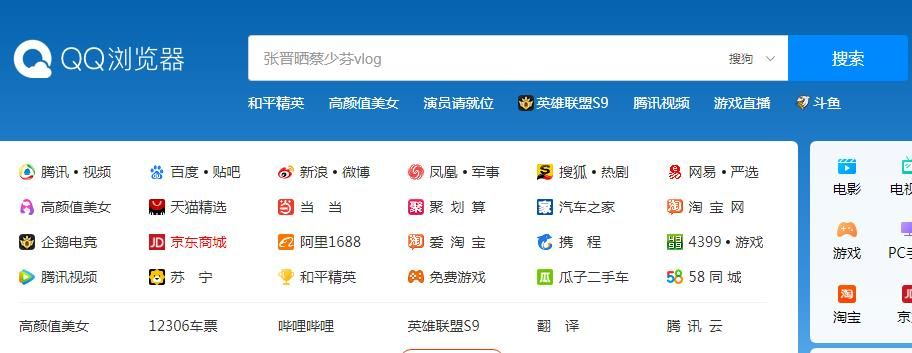 QQ浏览器如何搜索历史纪录[多图]图片2