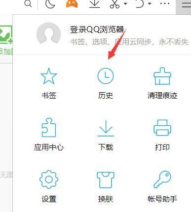 QQ浏览器如何搜索历史纪录[多图]图片4