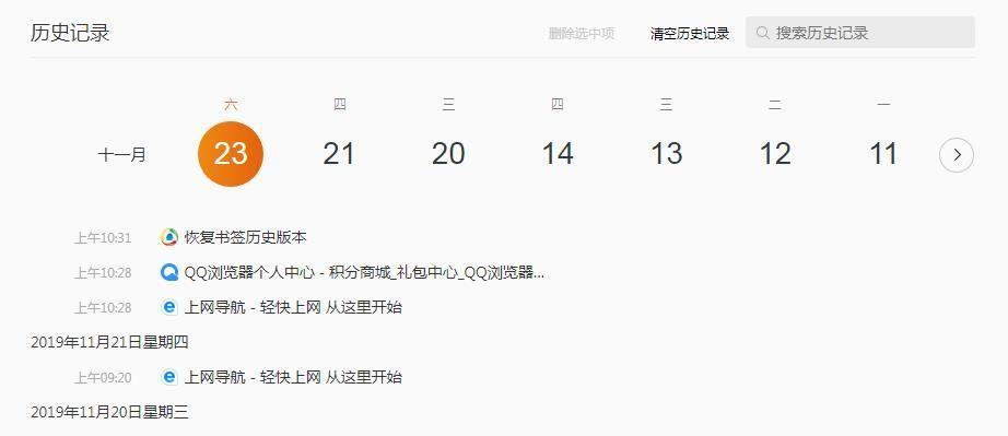 QQ浏览器如何搜索历史纪录[多图]图片5