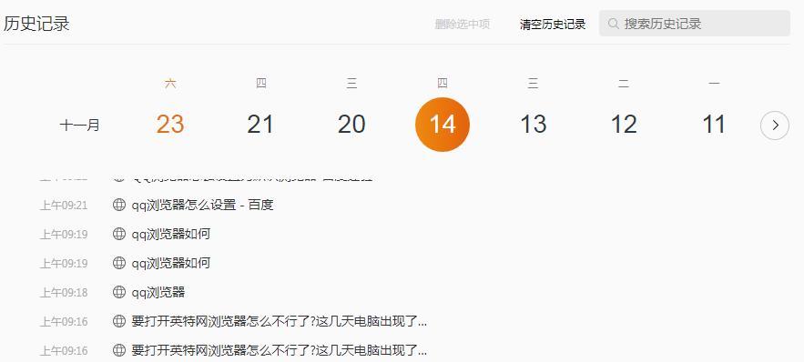 QQ瀏覽器如何搜索歷史紀錄[多圖]