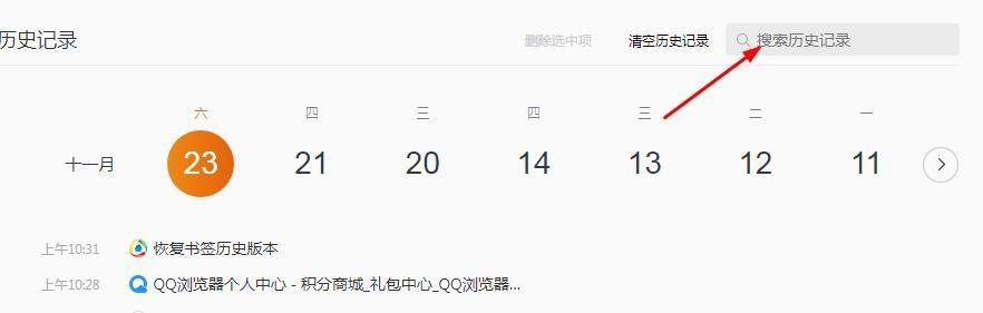 QQ浏览器如何搜索历史纪录[多图]图片6
