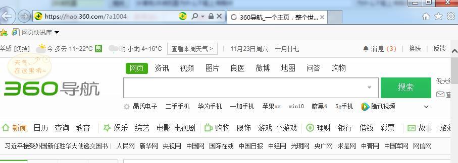 计算机IE浏览器为什么不能上传照片[多图]