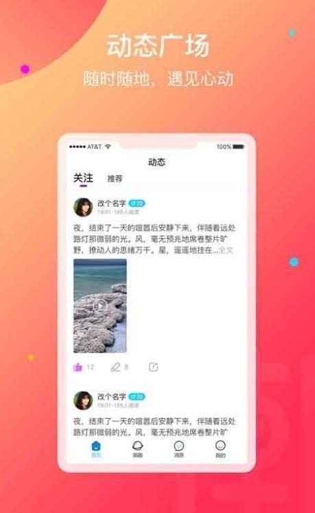 微甜交友app图2