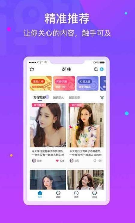 微甜交友app图3