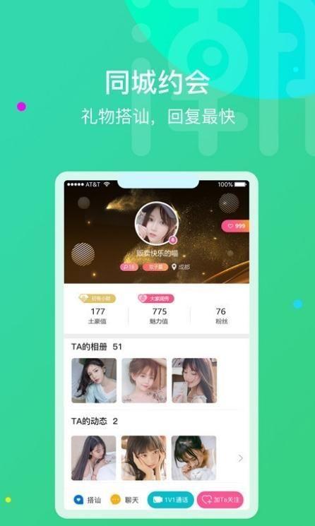 微甜交友软件下载app图片1