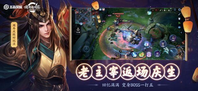 王者荣耀不用登录游戏直接玩版本图片1