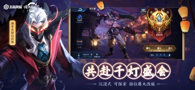 王者荣耀不用登录游戏直接玩版本图片2