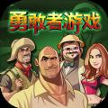 勇敢者游戏2再战巅峰免费完整版