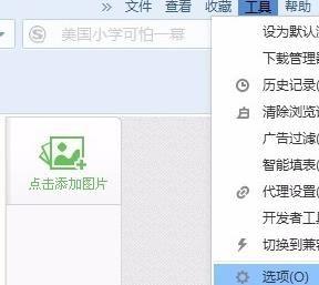 搜狗浏览器怎么去除默认浏览器[多图]图片2