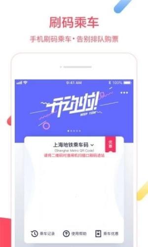Metro大都会app地铁下载苹果ios版图片1