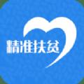 河南精准扶贫信息管理平台