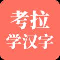 考拉学汉字