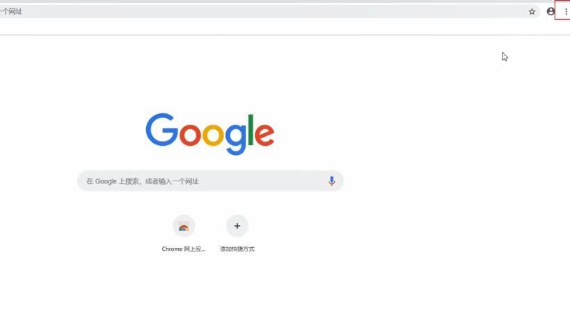 谷歌浏览器如何设置安全浏览[多图]图片1