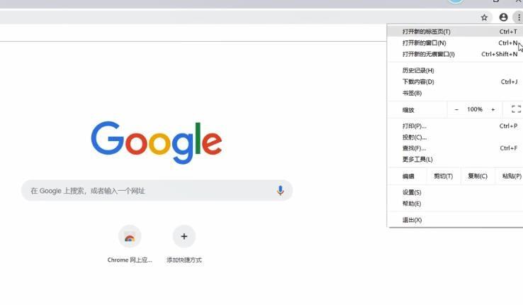 谷歌浏览器如何设置安全浏览[多图]图片2