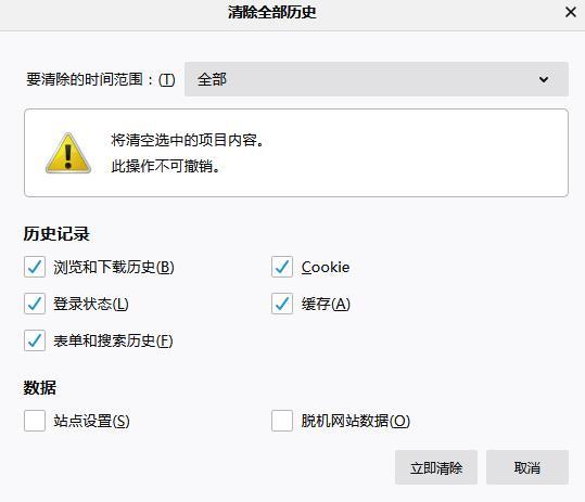 火狐浏览器如何清理缓存[多图]