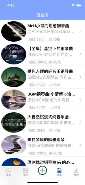 鑫鑫资讯ios图3