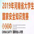 河南省国家安全知识竞赛2019登录入口