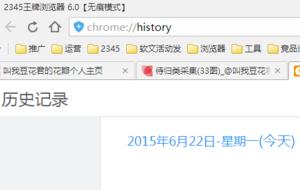 2345浏览器怎么设置无痕浏览[多图]图片4