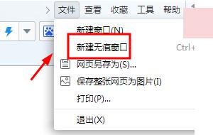2345浏览器怎么设置无痕浏览[多图]图片2