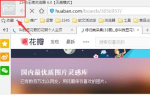 2345浏览器怎么设置无痕浏览[多图]图片3