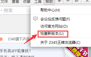2345浏览器怎么设置无痕浏览[多图]图片1
