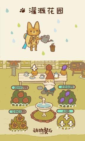 动物餐厅苹果破解版图3