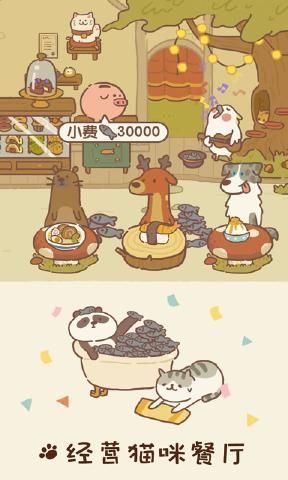 动物餐厅苹果破解版图2