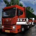 国产卡车模拟手机版
