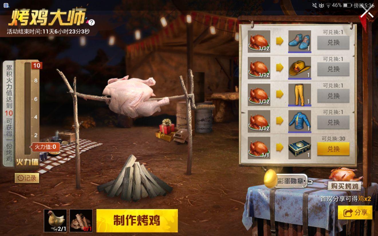 和平精英鸡在哪里捉?烤鸡制作方法[视频][多图]图片2