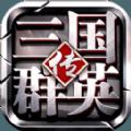 三(san)國群(qun)英傳M官方版