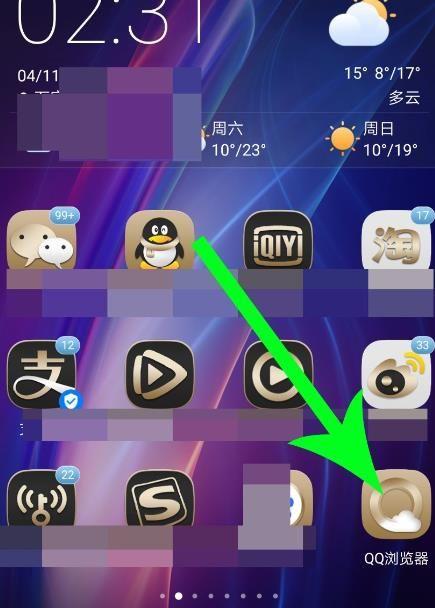 qq浏览器怎么清理手机内存垃圾[多图]图片1
