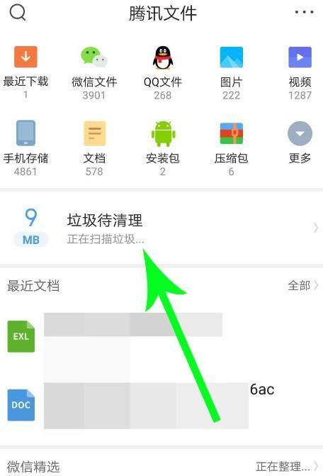 qq浏览器怎么清理手机内存垃圾[多图]图片3