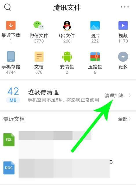 qq浏览器怎么清理手机内存垃圾[多图]图片4