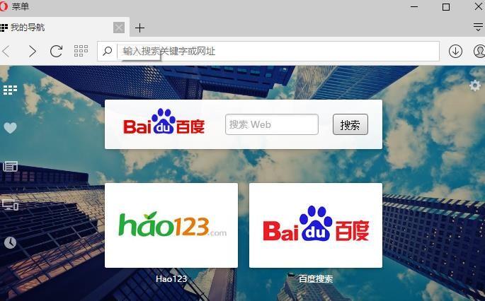 欧朋浏览器如何清理网页缓存文件[多图]图片1
