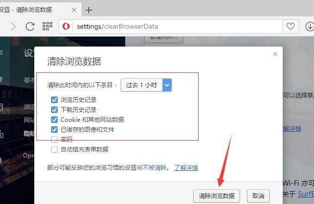 欧朋浏览器如何清理网页缓存文件[多图]图片7