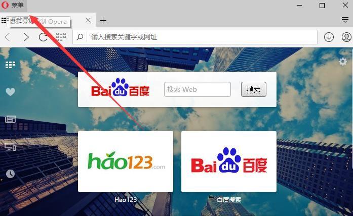 欧朋浏览器如何清理网页缓存文件[多图]图片2