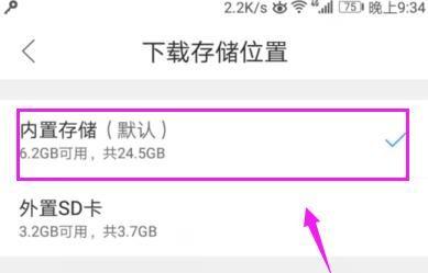 QQ浏览器下载文件位置怎么设置存储在SD卡上[多图]图片6