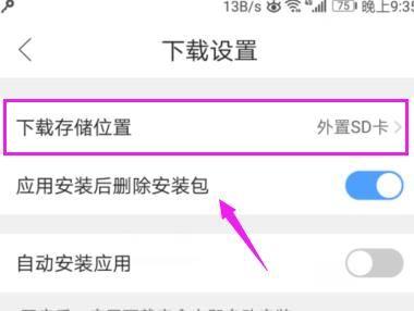 QQ浏览器下载文件位置怎么设置存储在SD卡上[多图]图片5