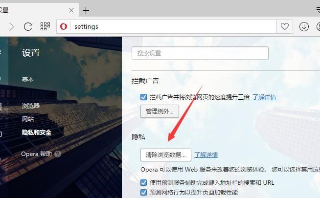欧朋浏览器如何清理网页缓存文件[多图]图片6