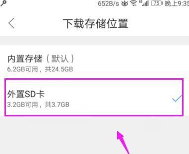 QQ浏览器下载文件位置怎么设置存储在SD卡上[多图]图片7