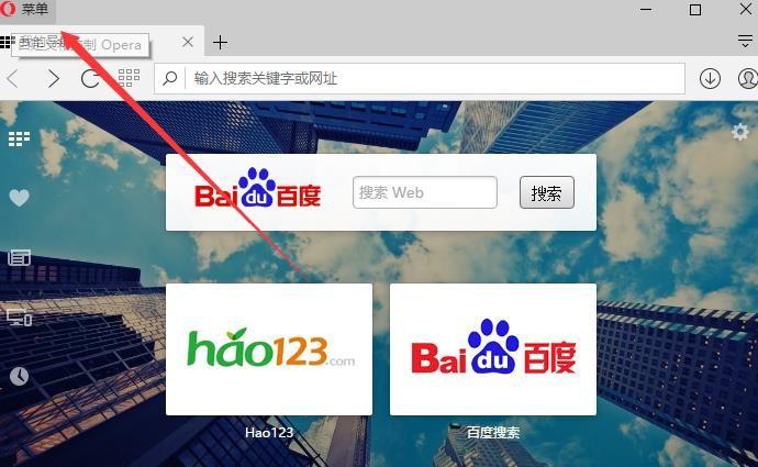 欧朋浏览器如何拦截和屏蔽网页广告[多图]图片2