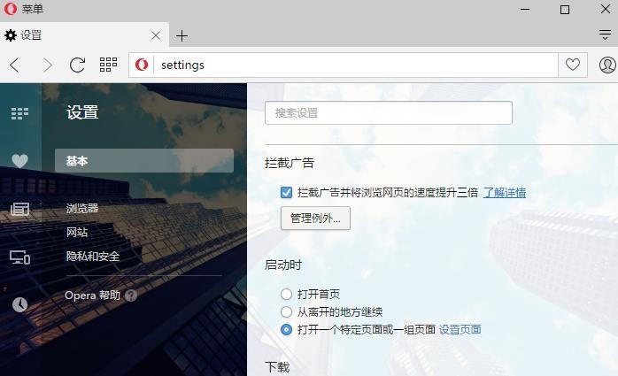 欧朋浏览器如何拦截和屏蔽网页广告[多图]图片4